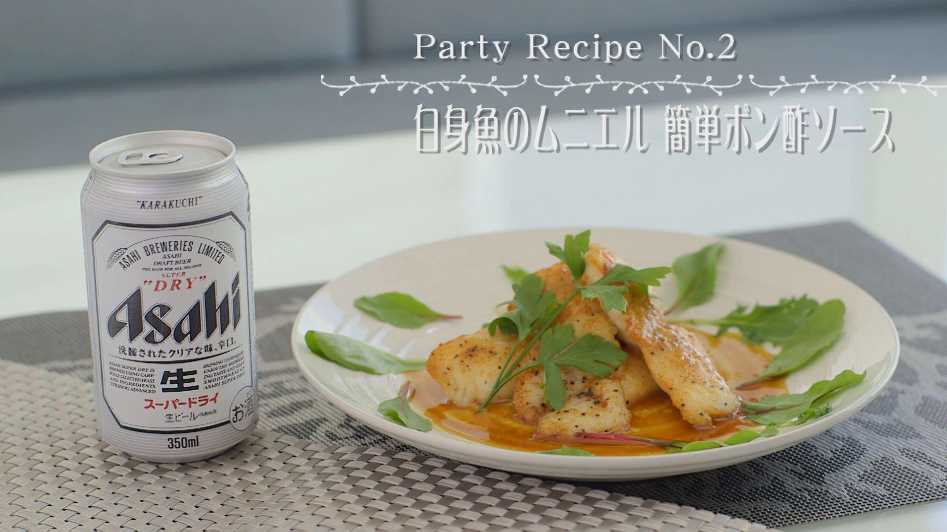 白身魚のムニエル 簡単ポン酢ソース