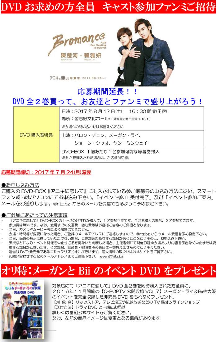 アニ恋DVD