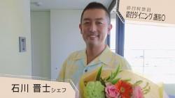 石川 晋士さん