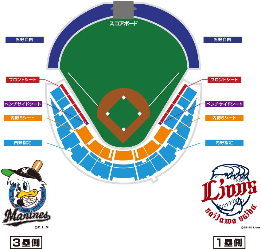 座席表2017