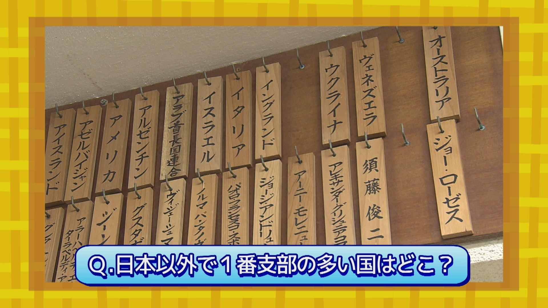 クイズウェルカムんちゅ第15回クイズ