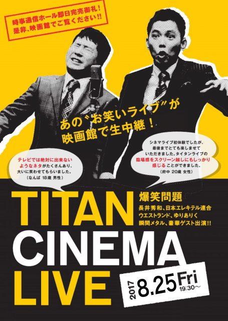 1708_titan-455x640[1]