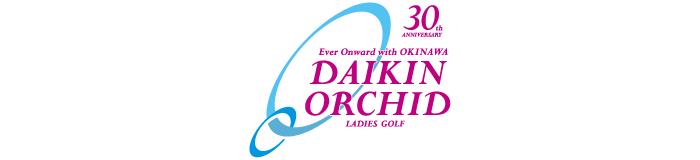 第30回ダイキンオーキッドレディスゴルフトーナメント