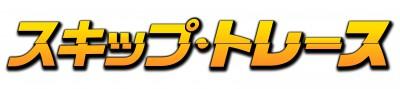 スキップ・トレースロゴ
