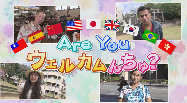 Are you ウェルカムんちゅ?