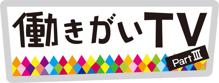 hatarakigai3_hd760