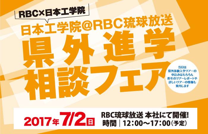 RBC×日本工学院 県外進学相談フェア