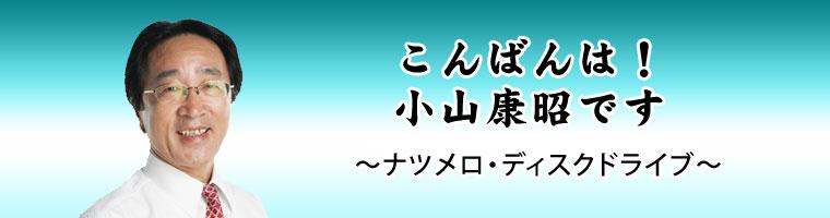 koyama_main