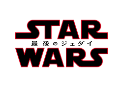 logo_STAR_WARS_最後のジェダイ