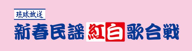新春民謡紅白歌合戦2017