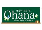 ohana_sum145-105