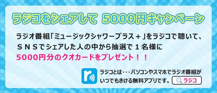 ラジコをシェアして 5000円キャンペーン
