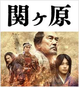 sekigahara270
