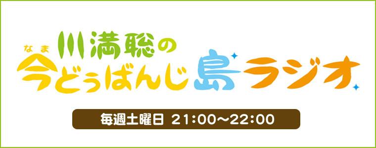 川満聡の今どぅばんじ 島ラジオ