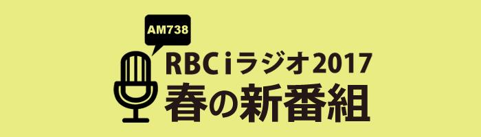 RBCiラジオ2017 春の新番組情報