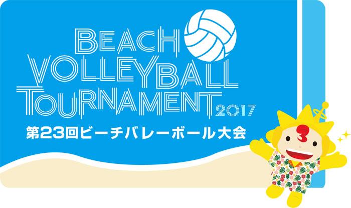 volleyball2017