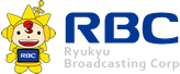 RBC 琉球放送株式会社