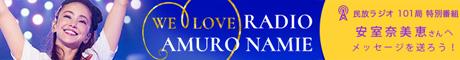民放ラジオ101局特番 WE LOVE RADIO
