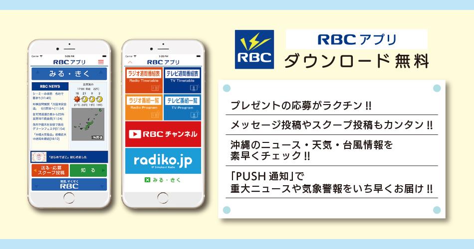 RBCアプリ