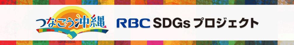 RBC×SDGs つなごう沖縄