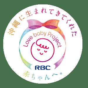 沖縄に生まれてきてくれた赤ちゃんへ。 Love baby Project RBC