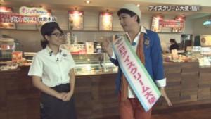 ①アイスクリーム大使