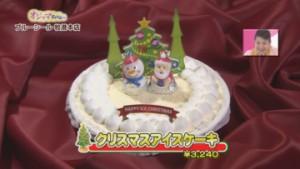 ①クリスマスアイスケーキ