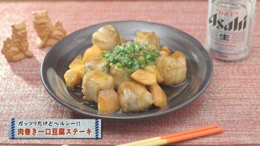 肉巻き一口豆腐ステーキ
