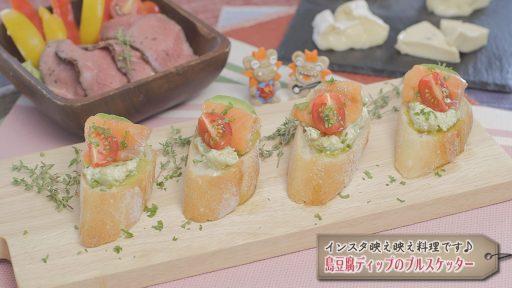 島豆腐ディップのブルスケッター