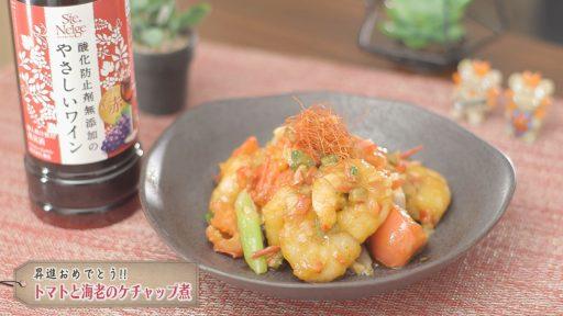 トマトと海老のケチャップ煮