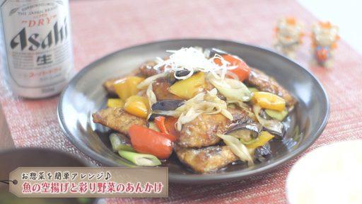 魚のから揚げと彩り野菜のあんかけ