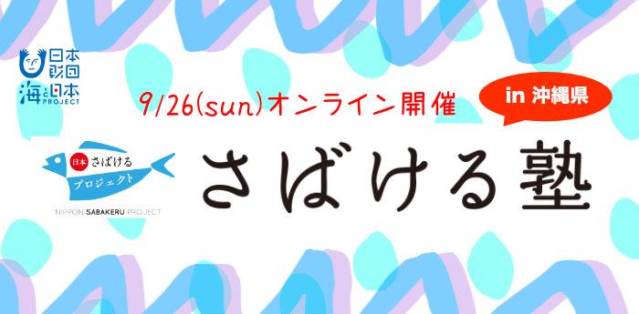日本さばける塾 in 沖縄県