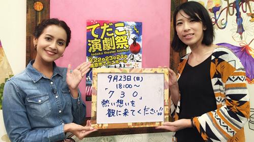 てだこ演劇祭(OZE 秋山ひとみ 様)