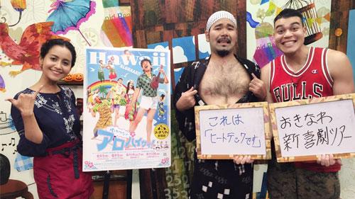 よしもと沖縄新喜劇