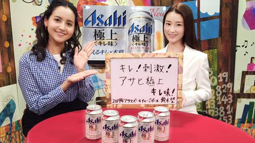 アサヒビール(2019アサヒビールキャンペーンガール鈴木望さん)