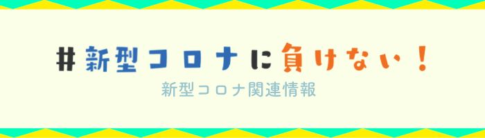 沖縄県内の新型コロナウイルス関連情報を掲載 これまでの推移や関連ニュースなど