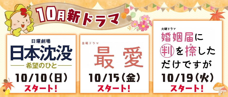 10月新ドラマ