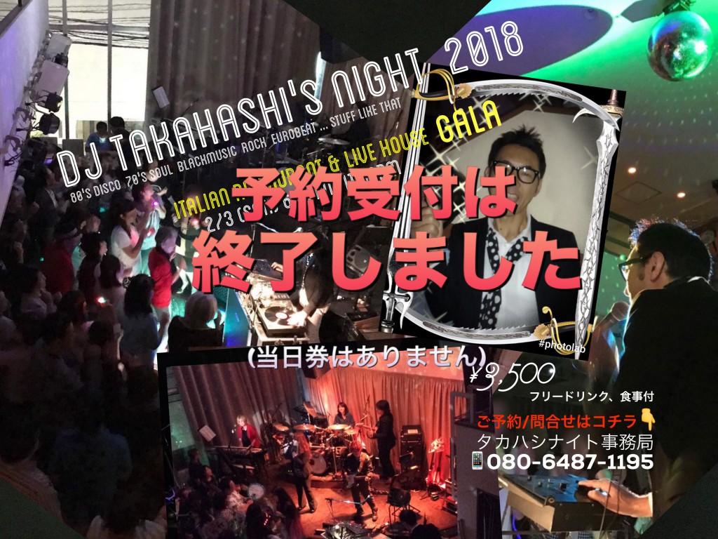 タカハシナイト2018完売