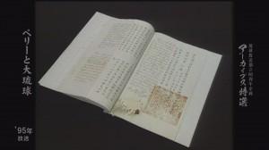 ペリーが琉球と締結した「琉米条約」