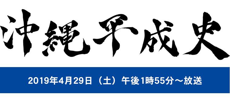 沖縄平成史