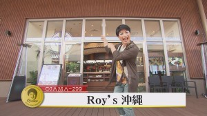 ロイズ沖縄