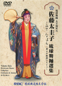佐藤太圭子DVD
