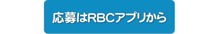 応募はRBCアプリから