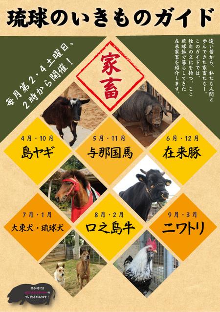 琉球いきものガイド~家畜編~vol.2_1