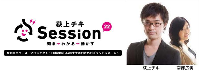発信型ニュース・プロジェクト 荻上チキ・Session-22