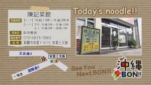 麺店舗情報