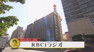 RBC外観