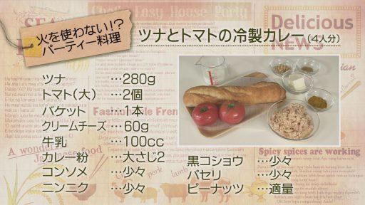 「ツナとトマトの冷製カレー」レシピ