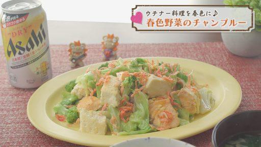第1話~春色野菜のチャンプルー~