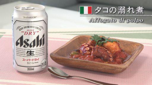 タコの溺れ煮 Affogato di polpo